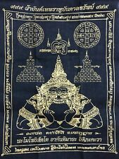 PHRA RAHU TALISMAN CLOTH PHRA LP RARE OLD THAI BUDDHA AMULET PENDANT MAGIC#5