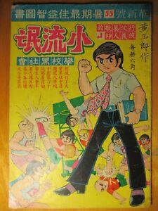 Jademan original HK version of Oriental Hero 小流氓 two books