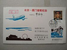 China Prc 1989 Beijing to Xiamen First Boeing 767 Flight Cover , #663 Limited