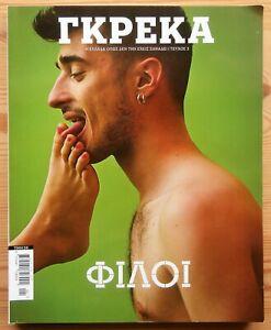 GREKA ΓΚΡΕΚΑ #3 MAR 2014 GREAT & RARE GREEK MAG ONASSIS KOKOTAS FRIENDS WITH SEX