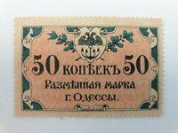 Russia - Civil war issues 50 Kopeks Odessa 1917 UNC