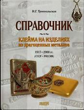 Hallmarks on Articles Precious Metals 1917-2000 RUSSIA