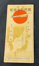 WWII Japanese Army Soldiers Insurance Pamphlet