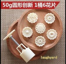 New Version 3 D Flower Pattem Moon Cake pastry Mold 50g 1 MOLD 6 Stamps DIY TOOL