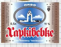 UKRAINE Ivanivskyi Pivzavod KHARKIVSKE 11% beer label C2218 118