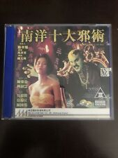 The Eternal Evil of Asia RARE VCD English Sub Mei Ah Cat III horror chinese