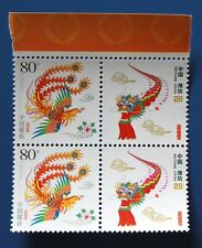China Stamp 2004 Special Phoenix & Dragon Kite BLK/2 With Margin 龙凤呈祥