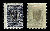 Ukraine 1918 Kharkiv type 1 trident overprint on Russia 10k … MH *