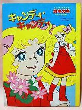 Candy Candy notebook Yumiko Igarashi Japan Anime 1970s original