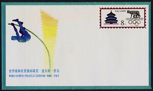 China PR JF10 World Olympic Philatelic Exhibition pre-paid Envelope