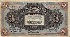 China /Russo Asiatic Bank 3 Rubles ND. 1917  S 475a  circulated Banknote  , A 20