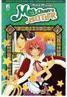 STAR COMICS MEI-CHAN'S BUTLER VOLUME 7