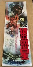 BENEATH THE PLANET OF THE APES 1970 JAPAN MOVIE THEATRE POSTER JAPANESE 2 PANEL