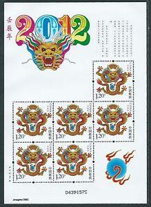China 2012-1 New Year of the Dragin White Mini S/S Zodiac Animal 龍小版