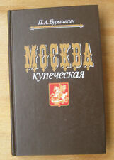 Buryshkin, Pavel -  Moscow merchant - Russian Book 1991