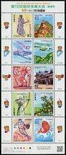 JAPAN 2017  72nd National Sports Festival Sport  Mini S/S Stamps