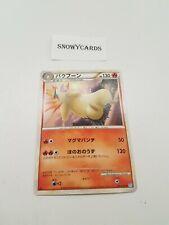 Japanese - 1st Edition - Typhlosion - 016/070 - Pokemon Card - L1