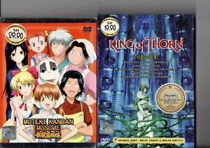 Muteki Kanban Musume Vol.1-12 End + King of Thorn the Movie Anime DVD