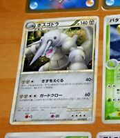 POKEMON JAPANESE RARE CARD HOLO CARTE Aggron 055/080 L3 1ED JAPAN **