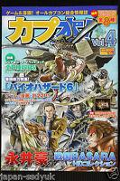JAPAN Capcom: Capbon! vol.4