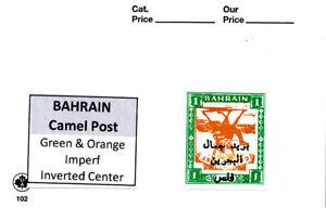 BAHRAIN CAMEL POST GREEN & ORANGE IMPERF INVERTED CENTER MNH SINGLE