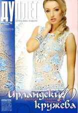 Irish Lace 10 Duplet Special crochet patterns Ukrainian Russian magazine book