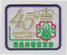 SCOUTS OF HONG KONG - HK QUEEN'S SCOUT & QUEEN'S GUIDES CLUB 45TH ANNIV PATCH W