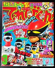 1984 POWER RANGERS SENTAI BIOMAN Machineman JAPAN BOOK POPY CHOGOKIN MEGA RARE!!