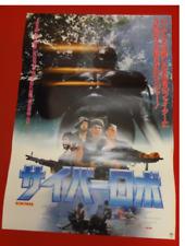 ROBOWAR Vincent Dawn  japanese movie poster japan 1988