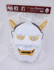 般若面 - Máscara Hannya - Demonio - Importación directa Japón #05