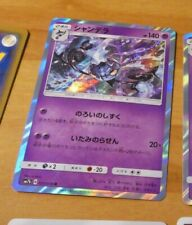 Pokemon japanese card holo rare card chandelure 023//050 r sm7b ogc japan nm