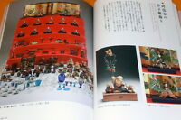 Japanese Hina Doll - Best 60 Selection of Edo and Meiji Period book japan #0418