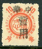China 1946 Manchukuo Local Overprint Mint J122 ⭐⭐⭐⭐⭐