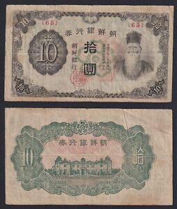 Korea / Giappone 10 yen 1945 (46) BB/VF  A-01
