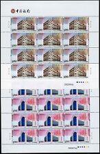 China prc 2012-2 Bank of China banque Architecture 4331-32 petits arcs ** MNH