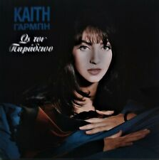 eurovision 1993 Greece Katy Garbi ellada chora tou fotos CD 11 tracks