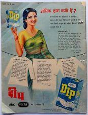 India 1961 Dharamyug illustrated weekly LUX AD WAHEEDA REHMAN Ӝ