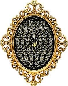 Stunning Medium Oval Wall Frame Decor Islamic - 99 Names of Allah (Asma)(G250)