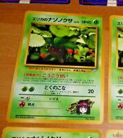 POKEMON POCKET JAPANESE CARD GAME CARTE GYM LEADERS ODDISH/mystherbe No.043 **