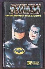 Russian book. Batman. Batman returns. Batman: Following the Spectrum.1993