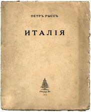 1916 ИТАЛИЯ Петр РЫСС in Russian Russland