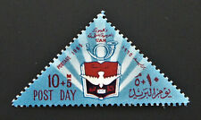 UAR, Egypt,10M POST DAY 1965, Mint, unused