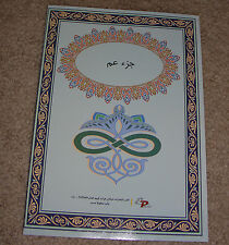 Juz 30 Para Amma Qaida Qaeeda Quran Kuran Koran Rules Read Learn Arabic جزء عم