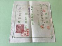 Japan early receipt & revenue stamp Ref R32163