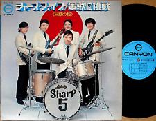 ♪SHARP FIVE gunka '71 LP japan weird freakbeat garage psych dj jazz funk breaks