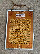 Laminated Dua Hajat For House And Shop Quranic Hang Up Barakah