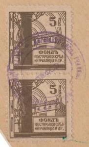 Bulgaria Education Building Fund Revenues Bft #3 pair 5L on card 1946 cv $5