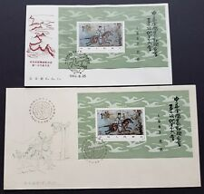 1982 China J85 1st Congress Philatelic Federation (paired covers) 中国第一邮联大会小型张首日封