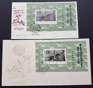 1982 China J85 1st Congress Philatelic Federation (paired covers) 中国第一邮联大会小型张首日封