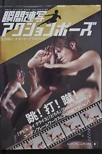 JAPAN POSE BOOK: Real Action Pose Collection (Fighting,Stunt,Acrobat)